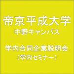 帝京平成大学中野キャンパス
